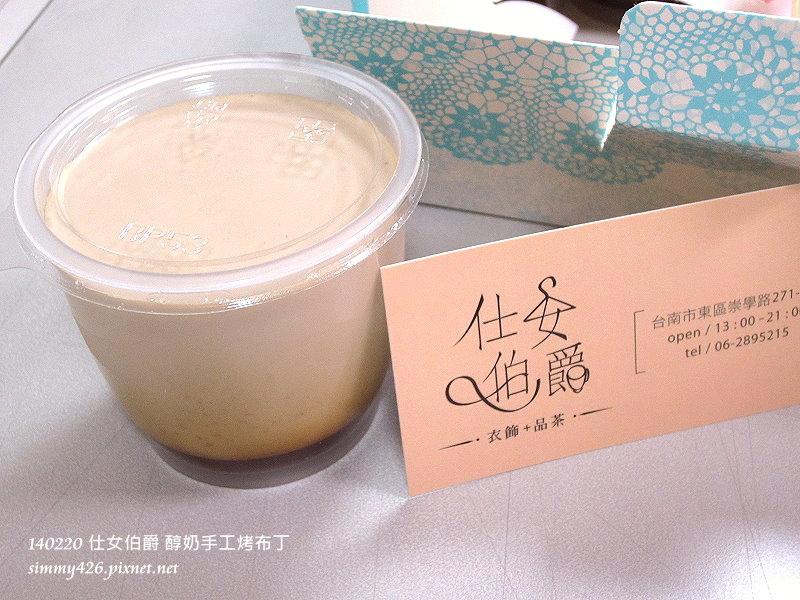 唐寧紅茶烤布丁(1)