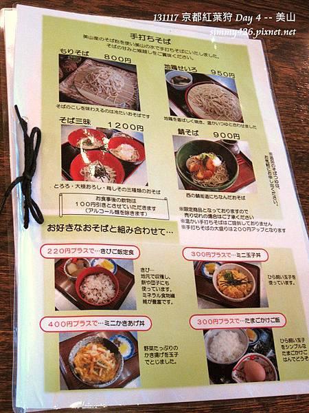 手打蕎麥麵 Menu(1)