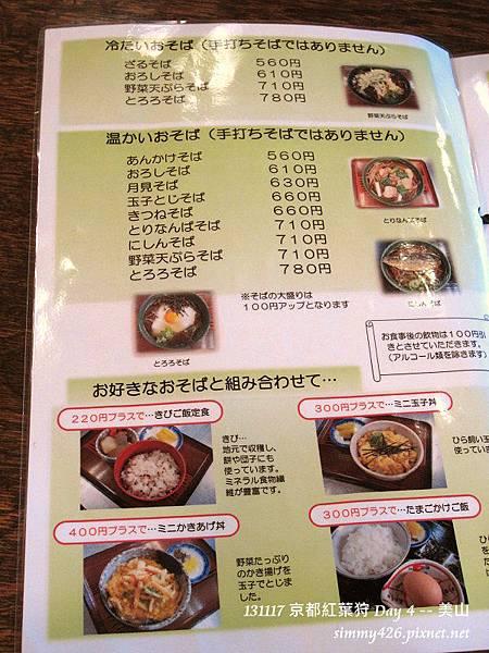 手打蕎麥麵 Menu(2)