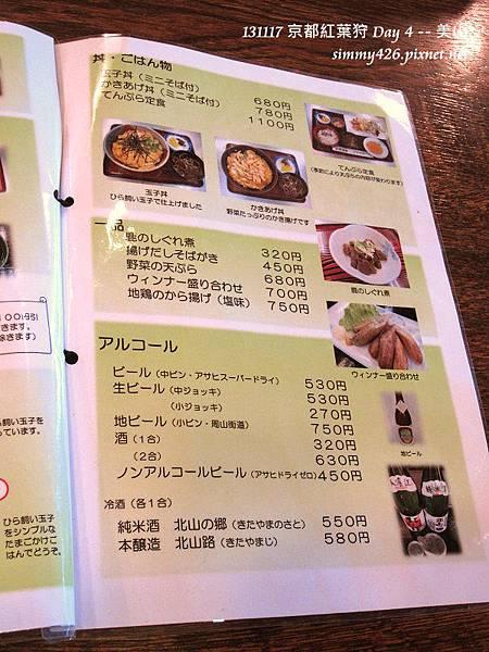 手打蕎麥麵 Menu(3)
