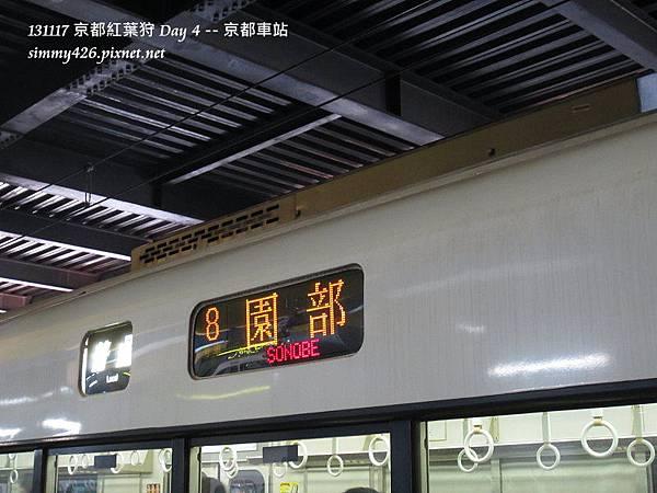 京都車站(4)