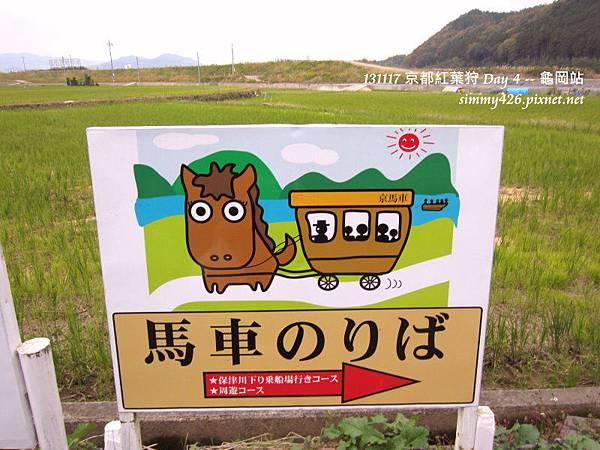 龜岡站(2)
