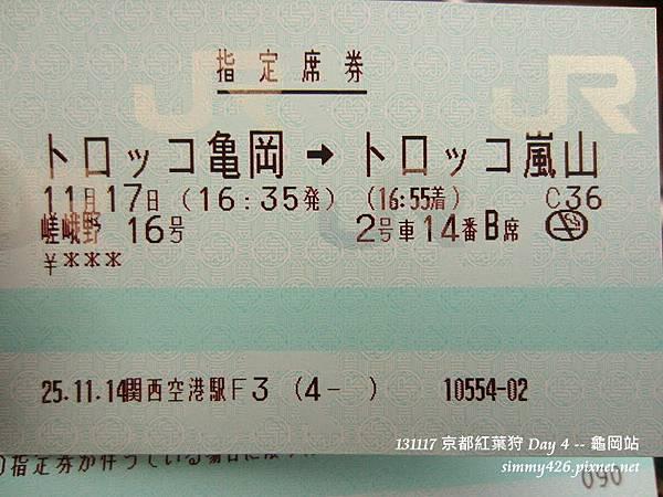 龜岡站(6)