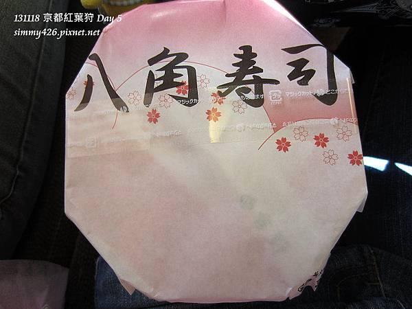 八角壽司便當(2)