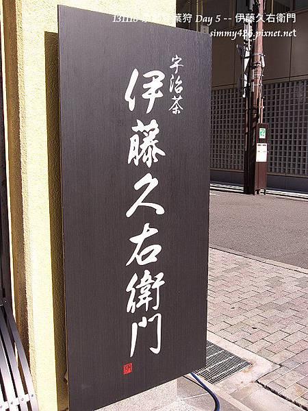 伊藤久右衛門(2)