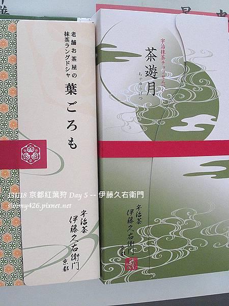 伊藤久右衛門(3)