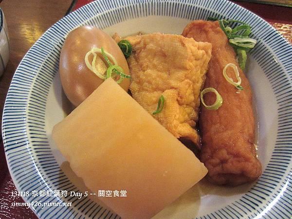 關空食堂(5)