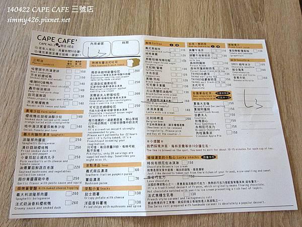開普三號店 Menu(1)