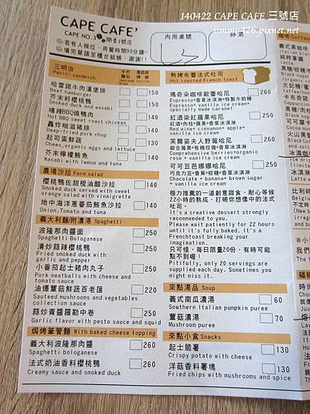 開普三號店 Menu(2)