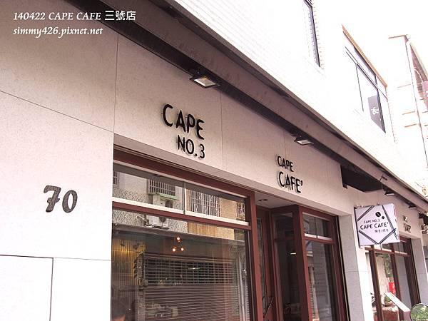 開普三號店(2)