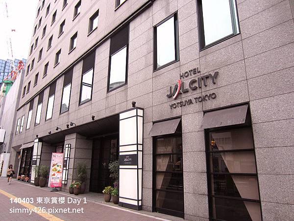 JAL CITY 飯店(1)