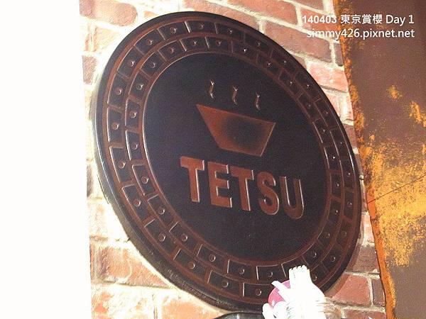 TETSU(1)