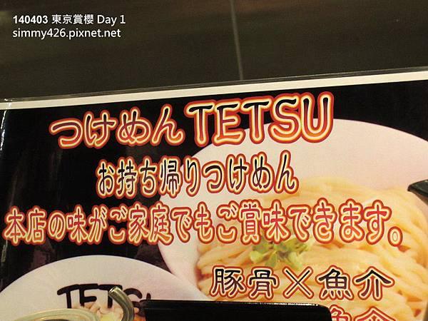 TETSU(8)
