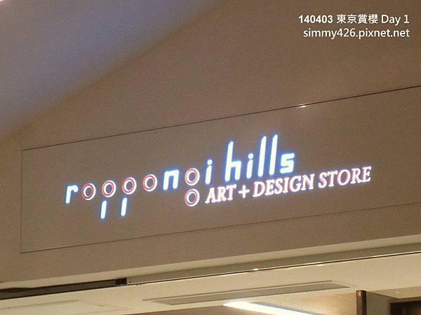 六本木 Hills(5)