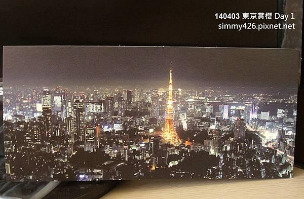 東京鐵塔夜景明信片