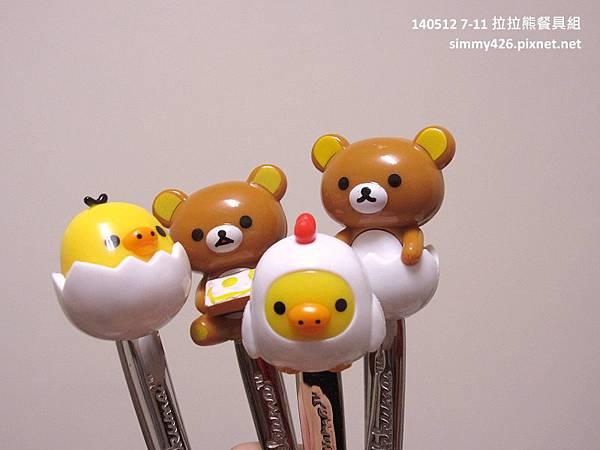 140512 7-11 拉拉熊餐具組(6)