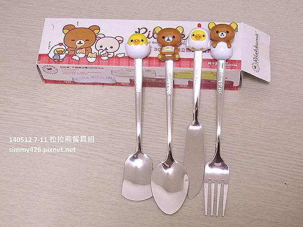 140512 7-11 拉拉熊餐具組(7)