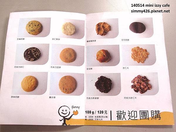 mini izzy 餅乾 Menu