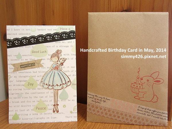 140524 馬麻的生日卡 + 信封