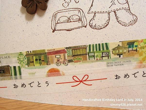 140705 秋雅生日卡(2).jpg