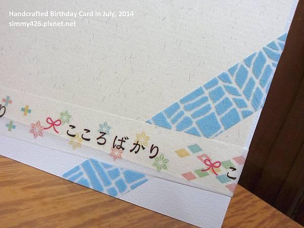 140713 Vicky 的生日卡(7).jpg