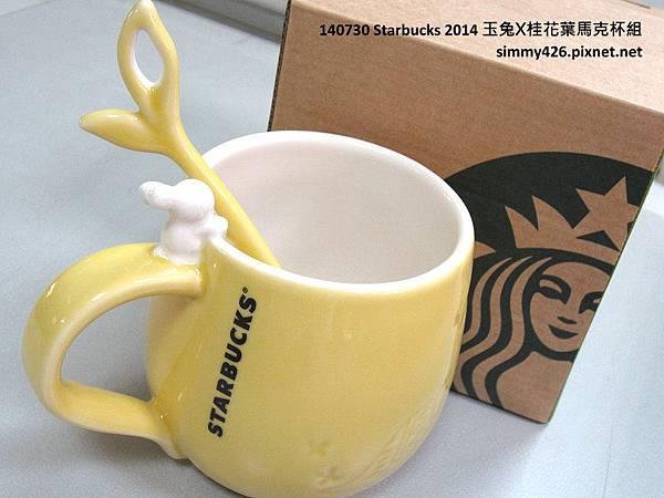 140730 Starbucks 玉兔X桂花葉馬克杯組(5).jpg