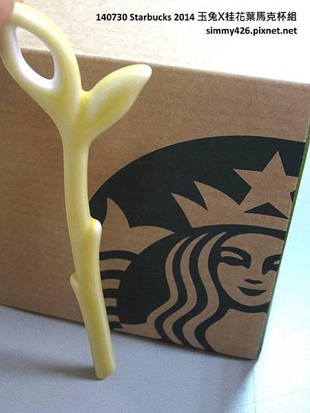 140730 Starbucks 玉兔X桂花葉馬克杯組(4).jpg