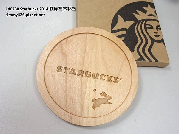 140730 Starbucks 秋節楓木杯墊(1).jpg