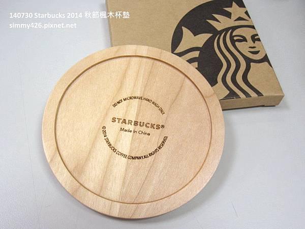 140730 Starbucks 秋節楓木杯墊(2).jpg