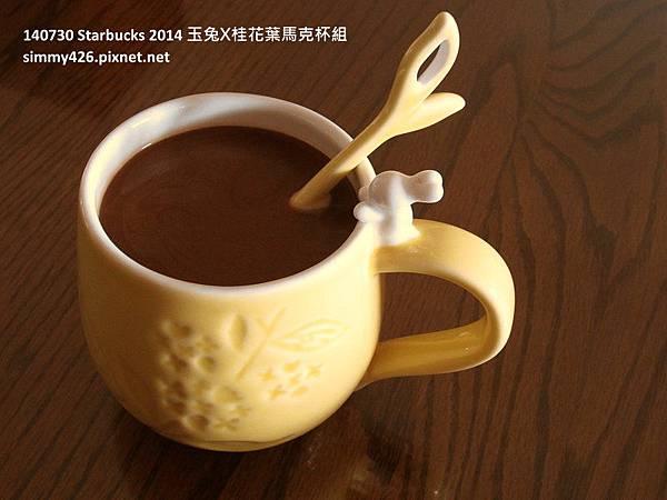 140730 Starbucks 玉兔X桂花葉馬克杯組(6).jpg