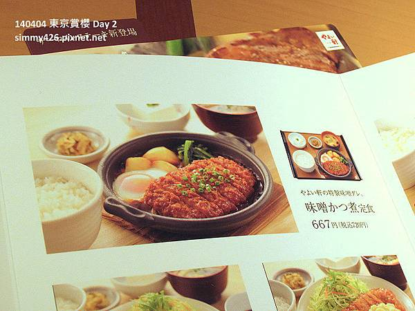 YAYOI 軒 Menu(2).jpg
