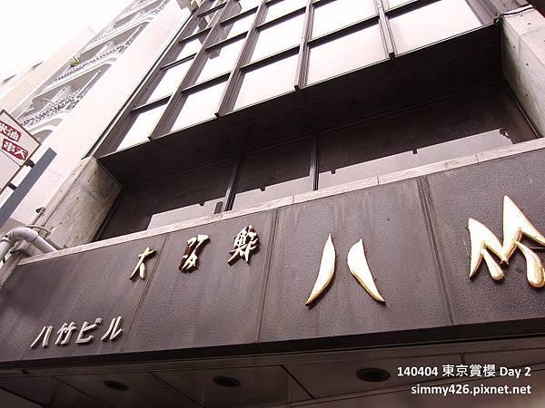 八竹壽司(1).jpg