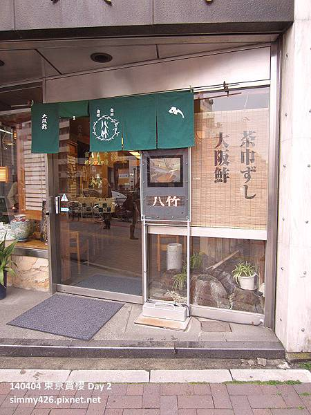 八竹壽司(2).jpg