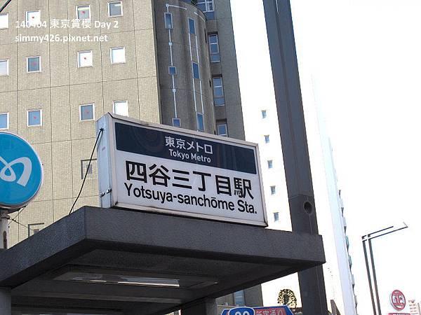 四古三丁目站.jpg