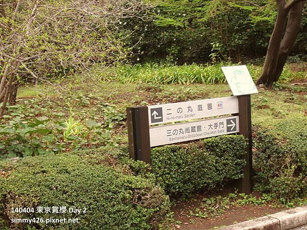 皇居 東御院(11).jpg