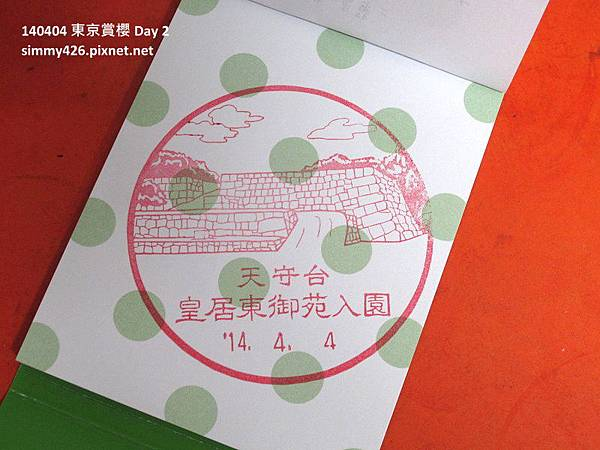 皇居東御苑 天守台紀念章.jpg