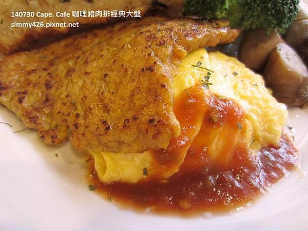 咖哩豬肉排經典大盤(4).jpg