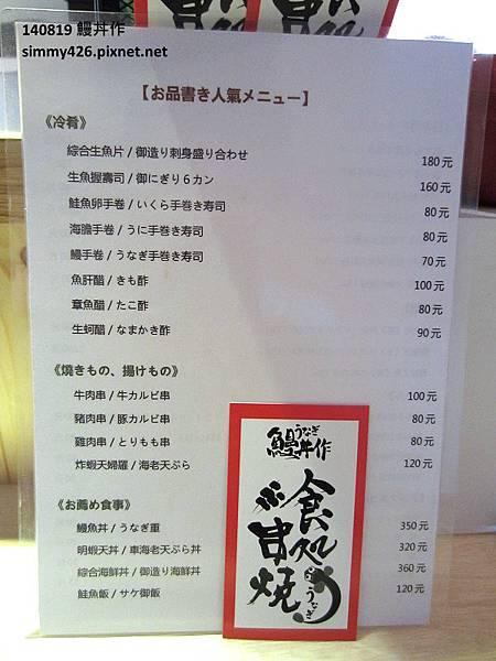 鰻丼作 Menu.jpg