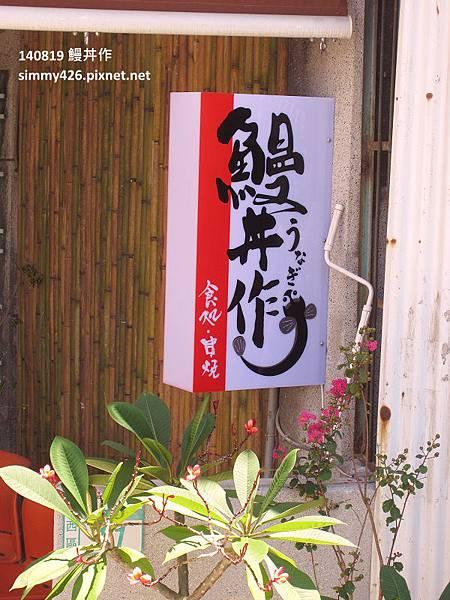 鰻丼作(2).jpg
