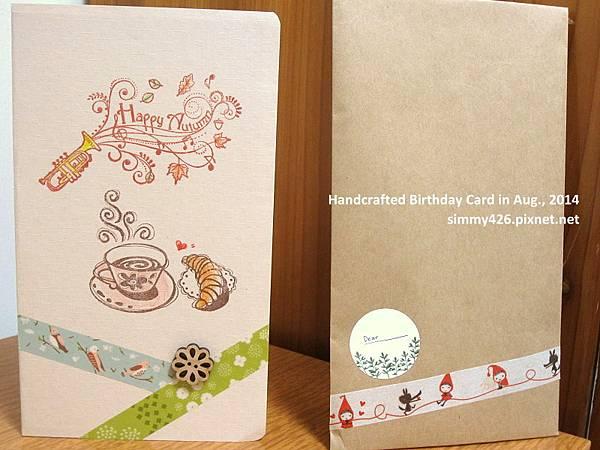 140824 羽泉的生日卡 + 信封.jpg