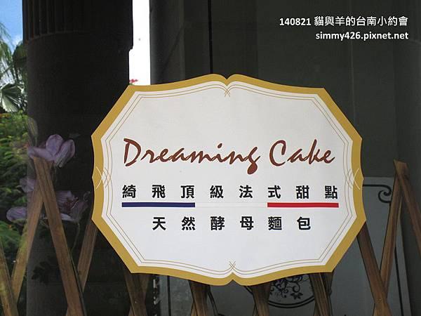 Dreaming Cake(1).jpg