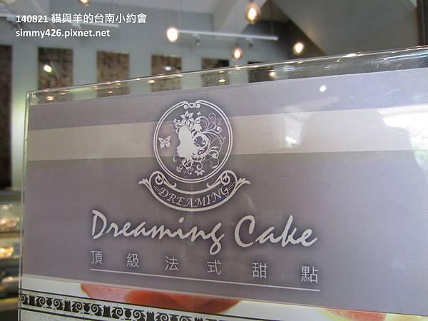 Dreaming Cake(2).jpg