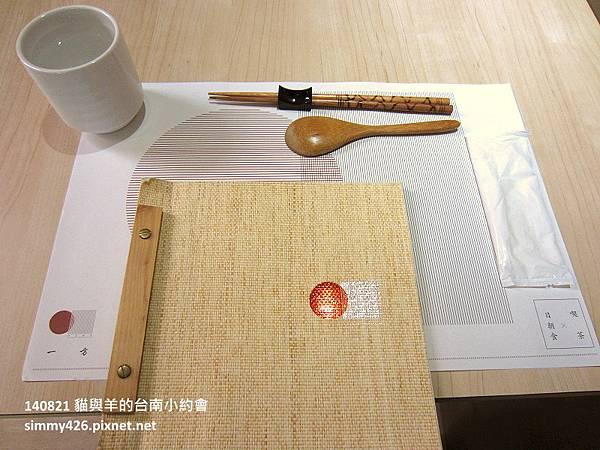 一方日朝食 Menu(1).jpg