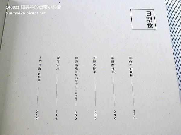 一方日朝食 Menu(2).jpg