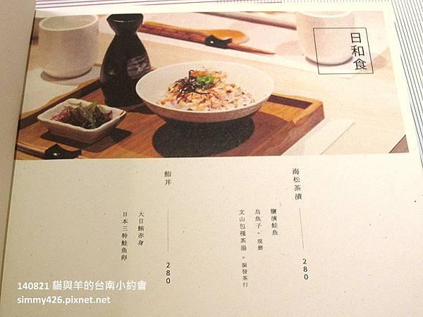 一方日朝食 Menu(3).jpg