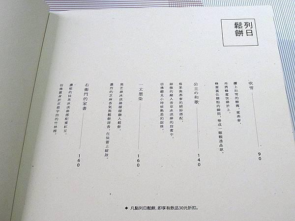 一方日朝食 Menu(4).jpg