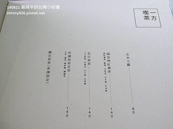 一方日朝食 Menu(7).jpg