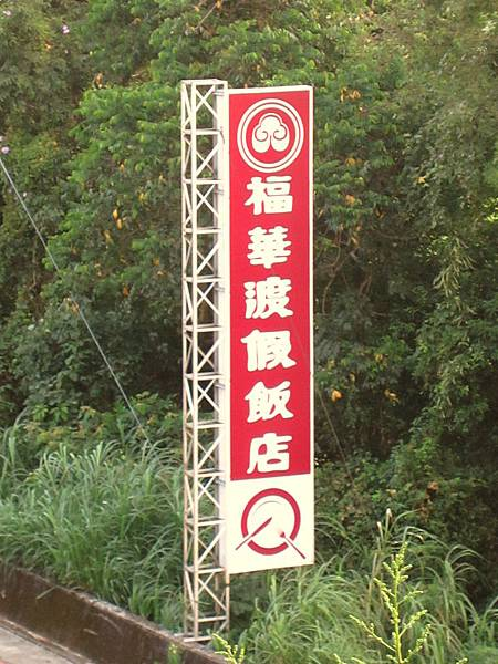 福華渡假飯店(1)