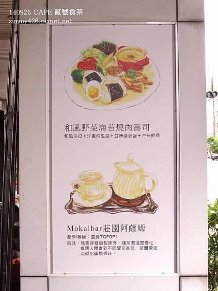 CAPE 貳號食茶(2).jpg