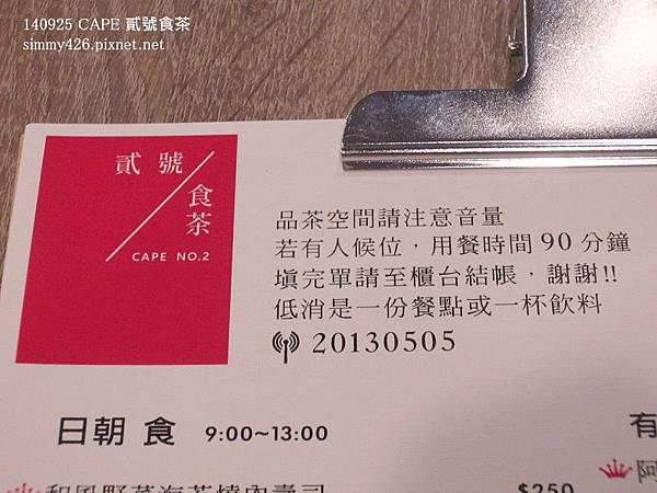 CAPE 貳號食茶(3).jpg